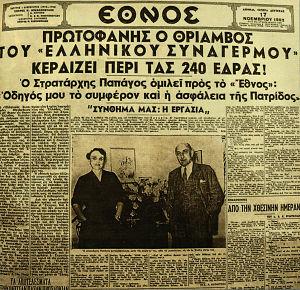 300px-Έθνος_19_Νοεμβρίου_1952